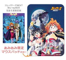 BD スレイヤーズNEXT Blu-rayBOX 完全生産限定版《在庫切れ》