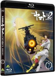 BD 宇宙戦艦ヤマト2202 愛の戦士たち 7 〈最終巻〉 (Blu-ray Disc)《04月予約※暫定》
