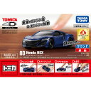 トミカ4D 03 ホンダ NSX ヌーベルブルー・パール[タカラトミー]《発売済・在庫品》