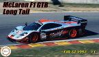 1/24 リアルスポーツカーシリーズ No.95 EX-1 マクラーレン F1 GTR ロングテール 1997 FIA GT選手権 #1 DX プラモデル[フジミ模型]《取り寄せ※暫定》
