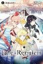 Fate/Requiem 1 『星巡る少年』 (書籍)[TYPE...