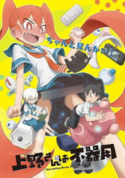 BD 上野さんは不器用 1巻 (Blu-ray Disc)《発売済・在庫品》