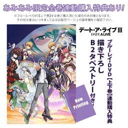 BD デート・ア・ライブIII Blu-ray BOX 下巻 通常版《06月予約》