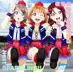 CD ラブライブ!サンシャイン!!The School Idol Movie Over the Rainbow 僕らの走ってきた道は…/Next SPARKLING!![ランティス]《取り寄せ※暫定》