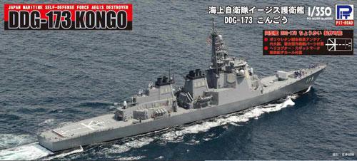 プラモデル・模型, 船・ボート 1350 DDG-173