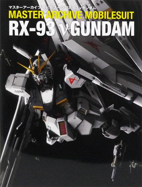 マスターアーカイブ モビルスーツ RX-93 νガンダム (書籍)[ソフトバンククリエイティブ]《発売済・在庫品》