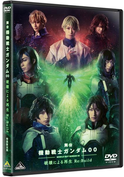 【特典】DVD 舞台 機動戦士ガンダム00 -破壊による再生-Re:Build 特装限定版[バンダイナムコアーツ]《発売済・在庫品》