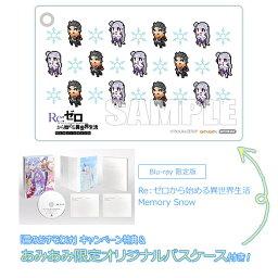 BD Re:ゼロから始める異世界生活 Memory Snow 限定版 (Blu-ray Disc)《発売済・在庫品》