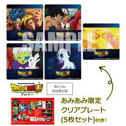 BD ドラゴンボール超 ブロリー 特別限定版 (Blu-ray Disc)《発売済・在庫品》