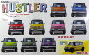 1/24 車NEXTシリーズ No.12 スズキ ハスラー(G/アクティブイエロー) プラモデル[フジミ模型]《発売済・在庫品》