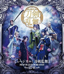 BD ミュージカル『刀剣乱舞』〜阿津賀志山異聞2018 巴里〜 (Blu-ray Disc)《発売済・在庫品》