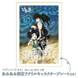 BD TVアニメ「どろろ」 Blu-ray BOX 上巻《05月予約》