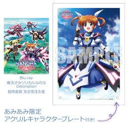 BD 魔法少女リリカルなのは Detonation 超特装版 完全受注生産(Blu-ray Disc)《発売済・在庫品》