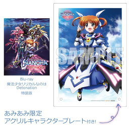 BD 魔法少女リリカルなのは Detonation 特装版 (Blu-ray Disc)《発売済・在庫品》