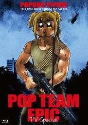 BD ポプテピピック TVスペシャル Blu-ray《発売済・在庫品》