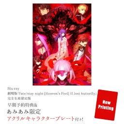 BD 劇場版「Fate/stay night  II.lost butterfly」 完全生産限定版《08月予約》
