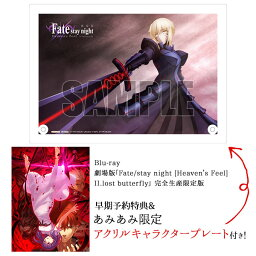 BD 劇場版「Fate/stay night  II.lost butterfly」 完全生産限定版《08月予約》