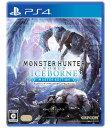 【特典】PS4 モンスターハンターワールド:アイスボーン マ...