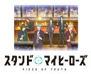 【特典】BD スタンドマイヒーローズ PIECE OF TRUTH 第1巻 完全数量限定生産 (Blu-ray Disc)[松竹]【送料無料】《発売済・在庫品》