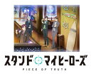 BD スタンドマイヒーローズ PIECE OF TRUTH 第2巻 完全数量限定生産 (Blu-ray Disc)[松竹]《01月予約》