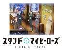 DVD スタンドマイヒーローズ PIECE OF TRUTH 第2巻 完全数量限定生産[松竹]【送料無料】《発売済・在庫品》