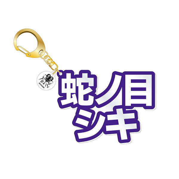 『ダンキラ!!!』 立体ネームアクキー 蛇ノ目シキ[amie]【送料無料】《発売済・在庫品》