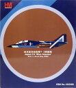 1/72 航空自衛隊 T-2 ブルーインパルス #59-5111[ホビーマスター]《12月予約※暫定》