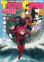 テヅコミ Vol.13 通常版 (書籍)[マイクロマガジン社]《10月予約》