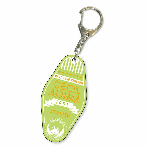 モーテルキーホルダー 劇場版 うたの☆プリンスさまっ♪マジLOVEキングダム 愛島セシル[ベルハウス]《発売済・在庫品》