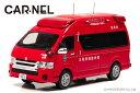 1/43 トヨタ ハイメディック 2015 神奈川県大和市消防本部指揮車両[CAR・NEL]《11月予約》