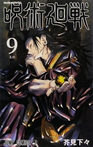 呪術廻戦(9)(書籍) 集英社 《発売済・在庫品》