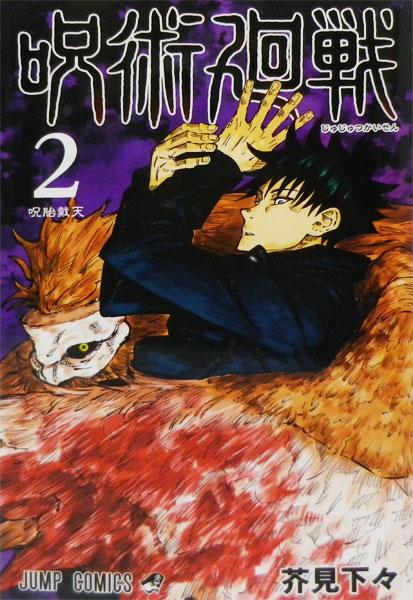 呪術廻戦2(書籍) 集英社 《発売済・在庫品》