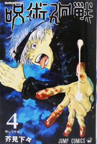 呪術廻戦4(書籍) 集英社 《発売済・在庫品》