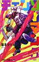 チェンソーマン 5 (書籍)(再販)[集英社]《発売済・在庫