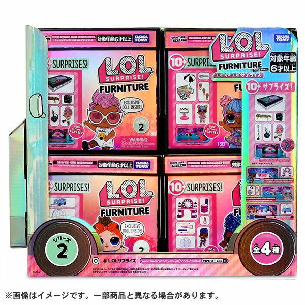 L.O.L. サプライズ! ファニチャー シリーズ2 4種アソート