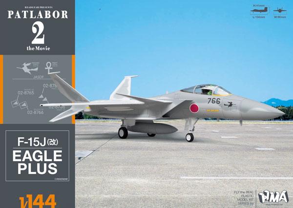 ミリタリー, 戦闘機・戦闘用ヘリコプター 1144 2 the Movie F-15