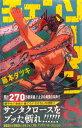 チェンソーマン 8 (書籍)[集英社]《発売済・在庫品》