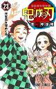 鬼滅の刃 23巻 通常版 (書籍)[集英社]《発売済・在庫品》