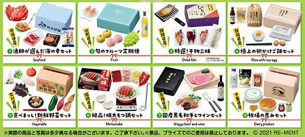 コレクション, 食玩・おまけ  8BOX