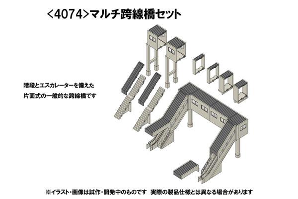 4074 マルチ跨線橋セット[TOMIX]《発売済・在庫品》