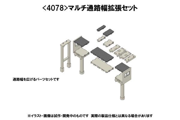 4078 マルチ通路幅拡張セット[TOMIX]《発売済・在庫品》