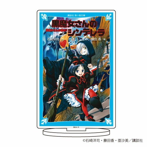 キャラアクリルフィギュア「黒魔女さんが通る!!」01/表紙イラスト(シンデレラ)[A3]《06月予約》画像