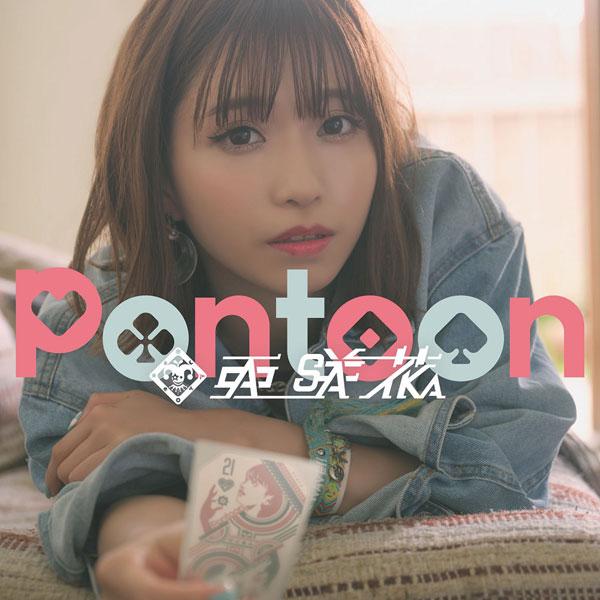 CD, アニメ CD Pontoon MAGES.