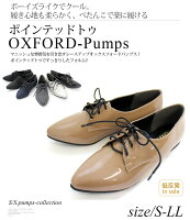 レースアップ/オックスフォード/ローヒール/マニッシュ/おじ靴/レディース/エナメル/軽量