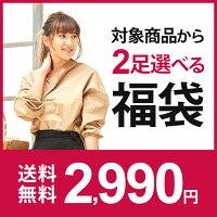 【2足で送料無料2,990円福袋チケット】
