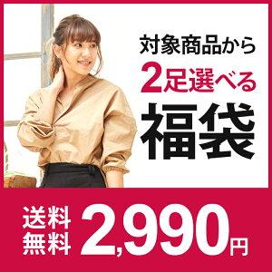 【2足で送料無料◆2,990円福袋チケット】※割引クーポン対象外※