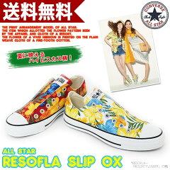 【送料無料】コンバースオールスター スリップ OXレディース ローカットスニーカー/CONVERSE ALL STAR RESOFLA SLIP OX