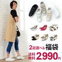 【2足で送料無料◆2,990円福袋チケット】※割引クーポン対...