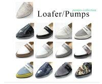 レディース/靴/シューズ/ぺたんこ/ペタンコ/フラット/ローヒール/パンプス/シンプル/履きやすい/エナメル/スムース/痛くない/ローファー