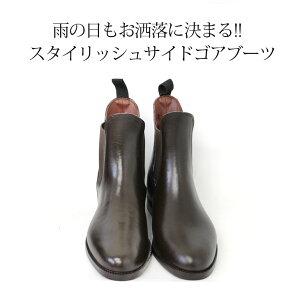 レインブーツ/ショート/ビジネスシューズ/ショートブーツ/紳士靴/ブラック/長靴